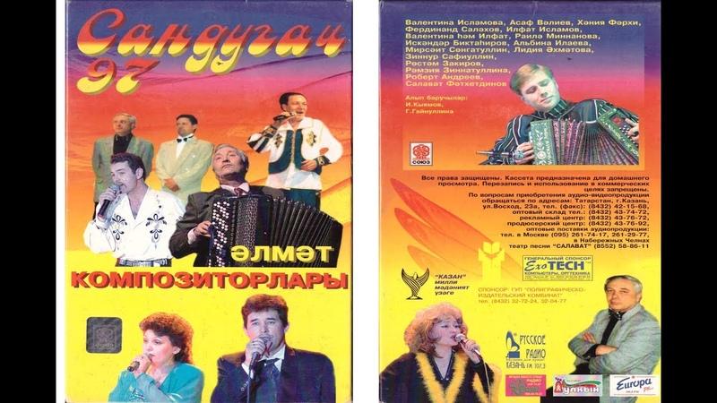 Сандугач 97-Әлмәт композиторлары