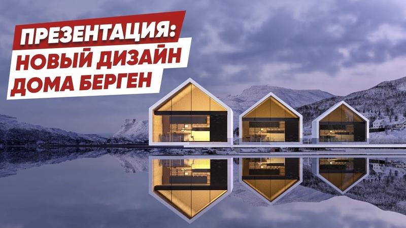 Фахверк Новый стиль Берген Опти Барн Хаус Красивые дома Домогацкий