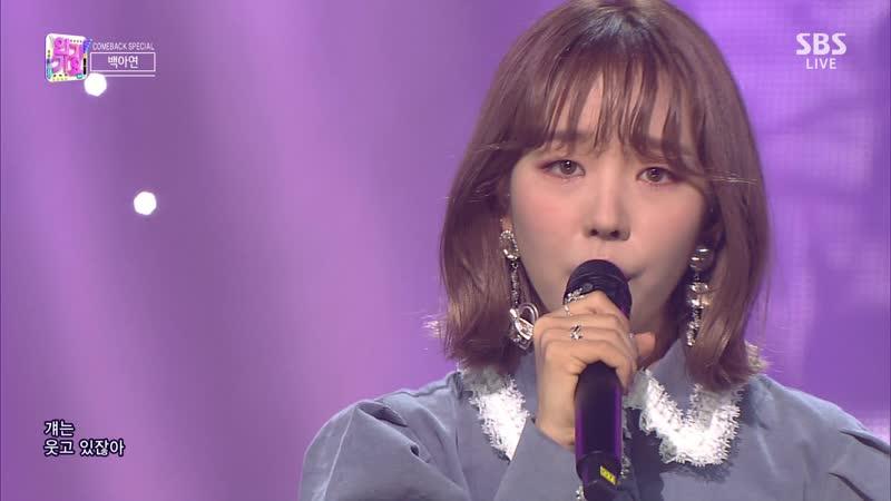 [Comeback Stage] 181125 Baek Ah Yeon (백아연) - Sorry to Myself (마음아 미안해)