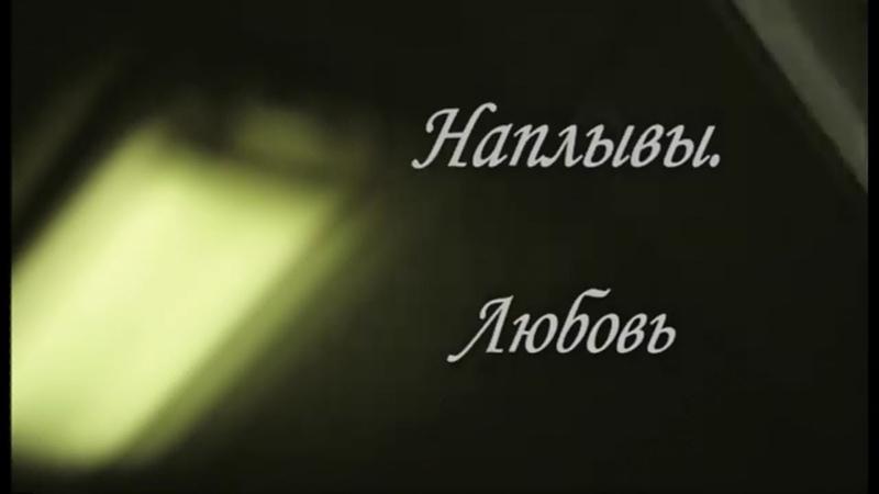 Наплывы Любовь по книге Григория Соломоновича Померанца Записки гадкого утенка Фильм 1