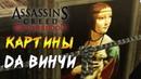 КАРТИНЫ ДА ВИНЧИ ► Assassin's Creed Brotherhood 7