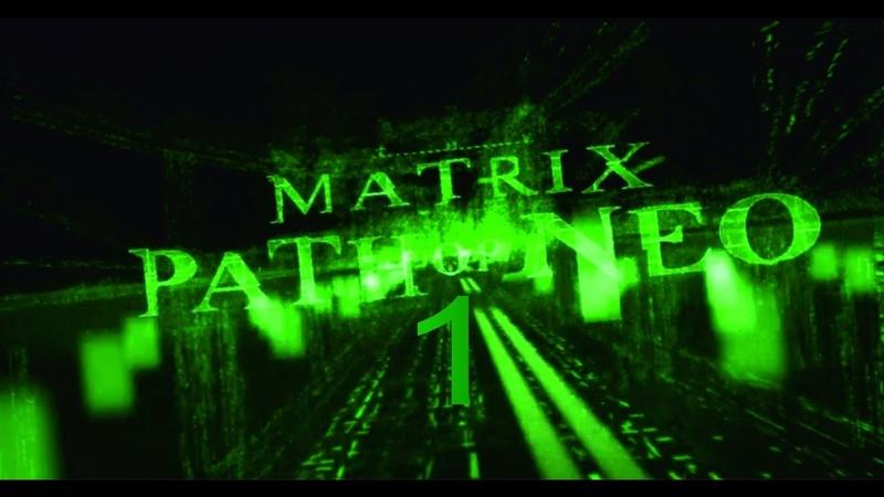 The Matrix: Path of Neo - Прохождение, Часть 1 (Что такое Матрица?)