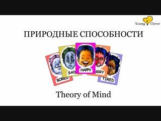 Аутизм Часть 2. (Природные способности мозга. Модель психического Theory of mind. Тест Салли и Энн.)