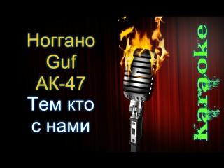 Ноггано ft. Гуф, АК-47 - Тем кто с нами ( караоке )