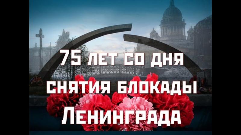 Анонс ролика к 75-летию со Дня снятия блокады Ленинграда