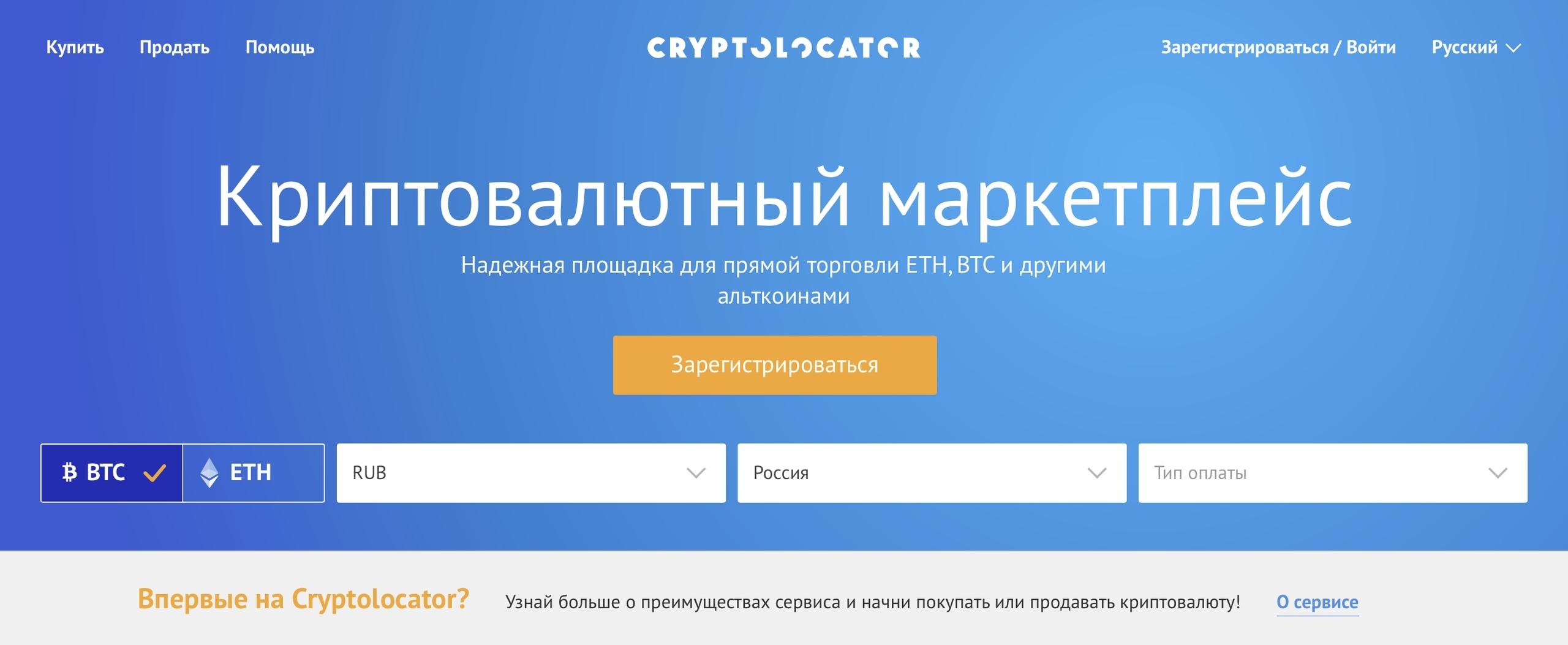 Cryptolocator быстрая и надежная P2P платформа | Обмен BTC и ETH