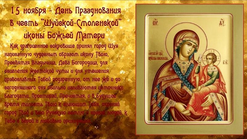 15 ноября - День Празднования в честь Шуйской Смоленской иконы Божьей Матери