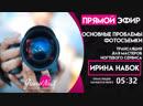 Основные проблемы фотосъемки мастеров ногтевого сервиса Эфир Ирины Набок