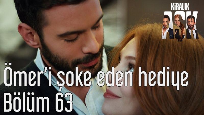 Kiralık Aşk 63. Bölüm - Ömer'i Şoke Eden Hediye