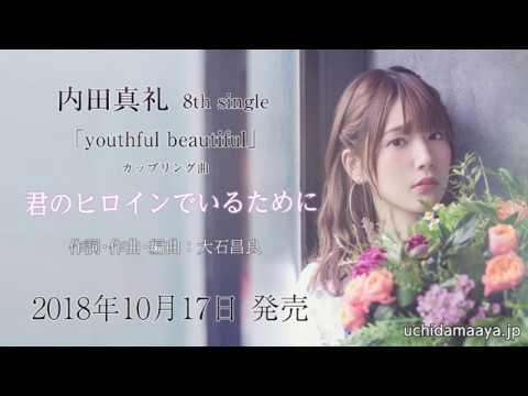 内田真礼 8th single cw「君のヒロインでいるために」試聴ver.