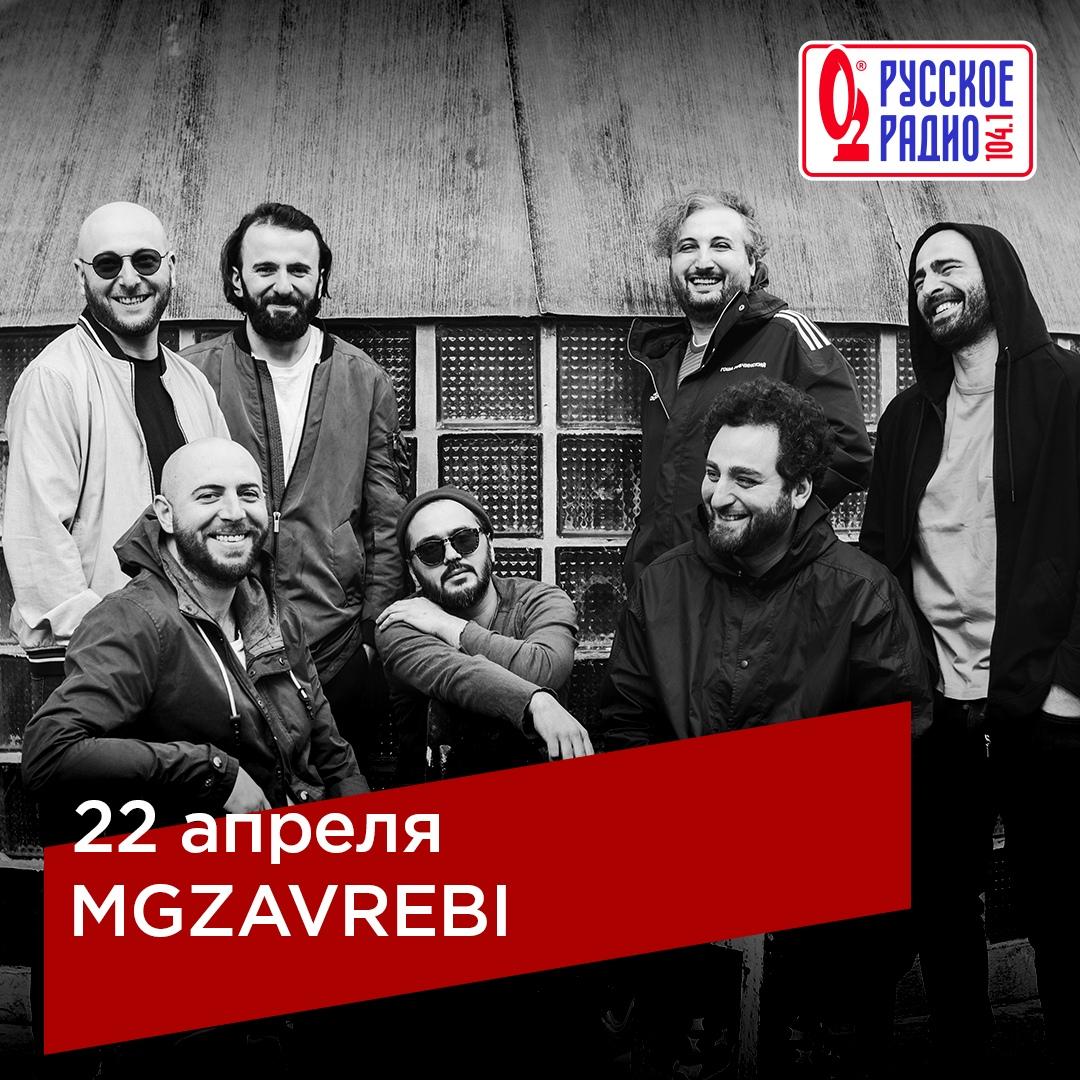 Афиша Челябинск Mgzavrebi, 22 апреля «Максимилианс» Челябинск