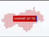 Новости «Марий Эл Телерадио» на марийском языке от 27.09.18г. (видео)