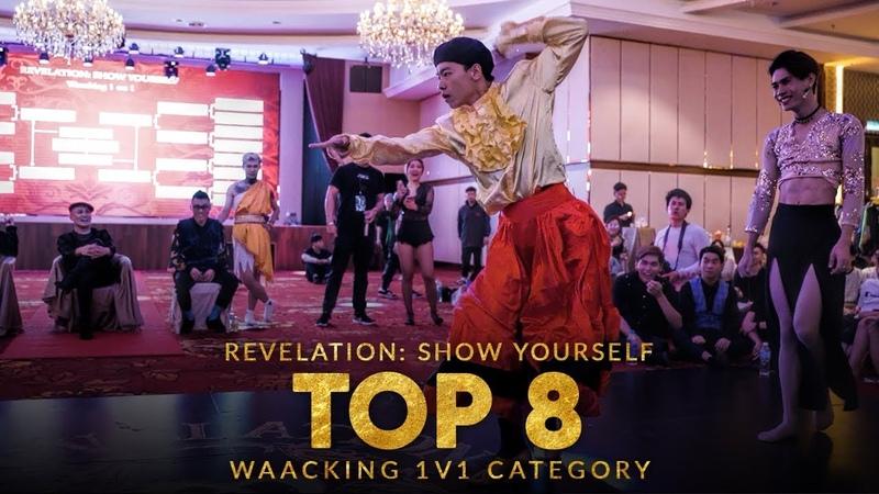 Guang Liang vs Waacker Momo | Waacking 1v1 Top8 | Revelation Show Yourself 2018 Klang, Malaysia