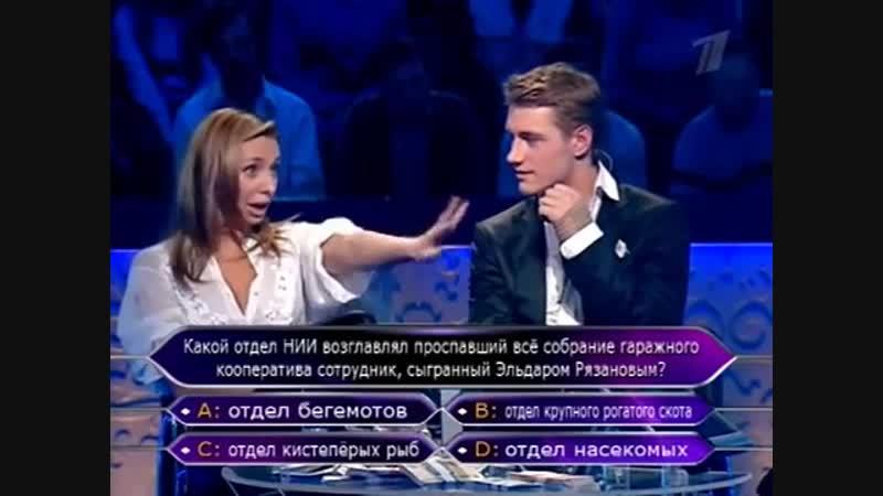 Кто хочет стать миллионером (30.10.2010)