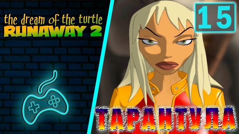 Runaway 2: The Dream of the Turtle - Прохождение. Часть 15: Побег из храма Тики на моторной лодке
