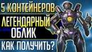 УНИКАЛЬНЫЙ СКИН и 5 КОНТЕЙНЕРОВ Как получить подарки Twitch Prime qadRaT Apex Legends Новости 1