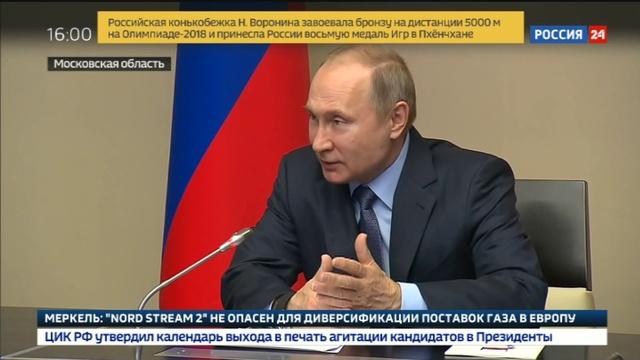 Новости на Россия 24 • Путин поздравил Миллера с 25-летием Газпрома