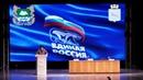8 ноября состоялась конференция местного отделения партии Единая Россия