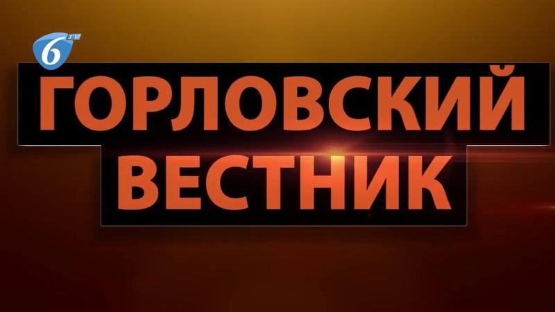 Горловский вестник. Выпуск от 11.01.2019г.