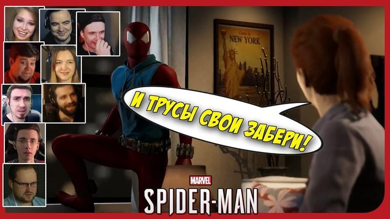 Реакции Летсплейщиков на Переодевание Питера на Кухне Мэри Джейн из Marvel's Spider Man PS4