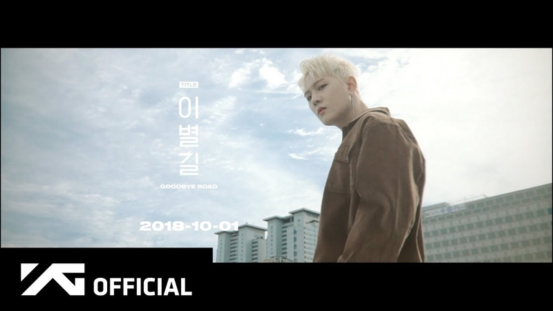 IKON - '이별길(GOODBYE ROAD)' LYRIC NARRATION VIDEO 1