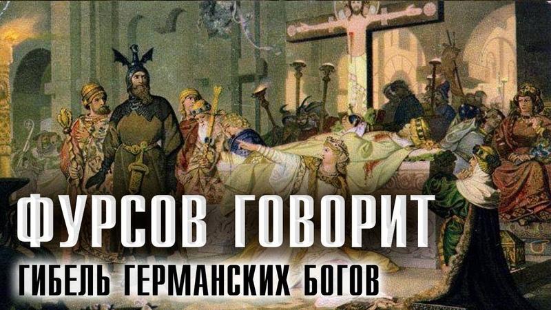 Андрей Фурсов. Когда наступит последний день Европы?