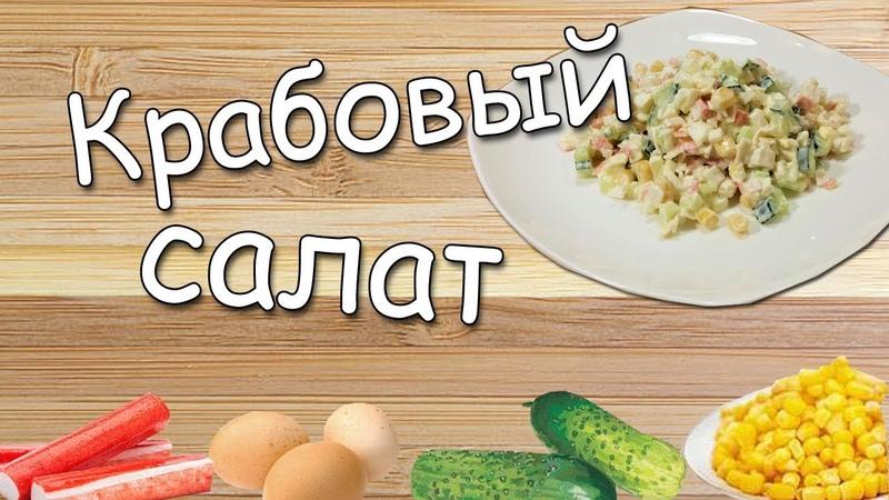 КРАБОВЫЙ салат РЕЦЕПТ из крабовых палочек и кукурузы простои очень вкусный Crab salad