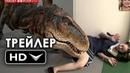 Пародия на трейлер Мира юрского периода с аниматронными динозаврами