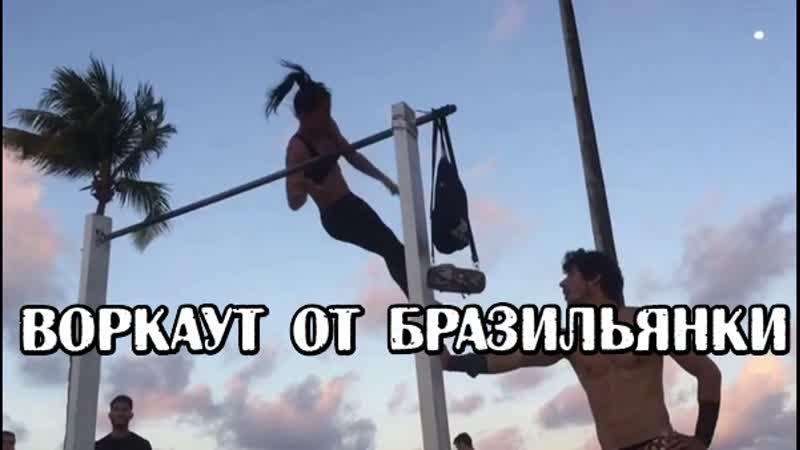 ВОРКАУТ ОТ БРАЗИЛЬЯНКИ