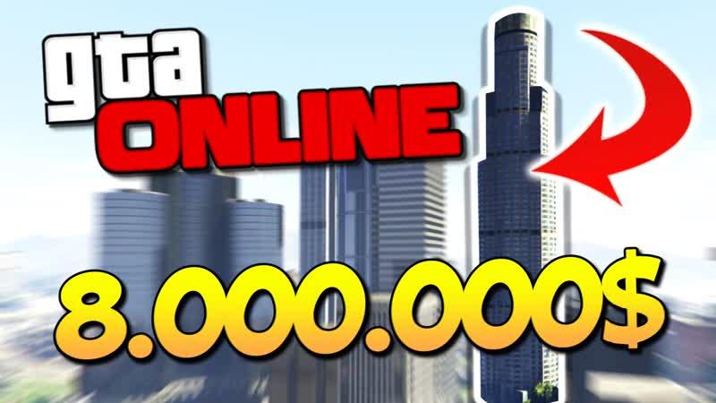 [Filipin is bro] КУПИЛ НЕБОСКРЕБ ЗА 8.000.000$ В GTA 5 ONLINE - ОБНОВА