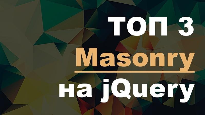 Masonry jQuery. Salvattore, Masonry Desandro, Isotope Masonry