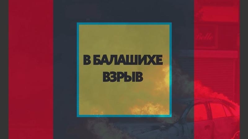 Работники котельной и спасатели Балашихи отработали действия в чрезвычайной ситуации