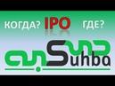 SUHBA СУХБА IPO когда? Сроки выхода, на какую биржу