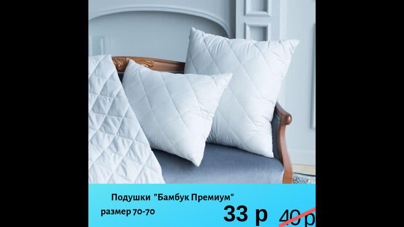 Обзор подушки из бамбука от дрема.бел