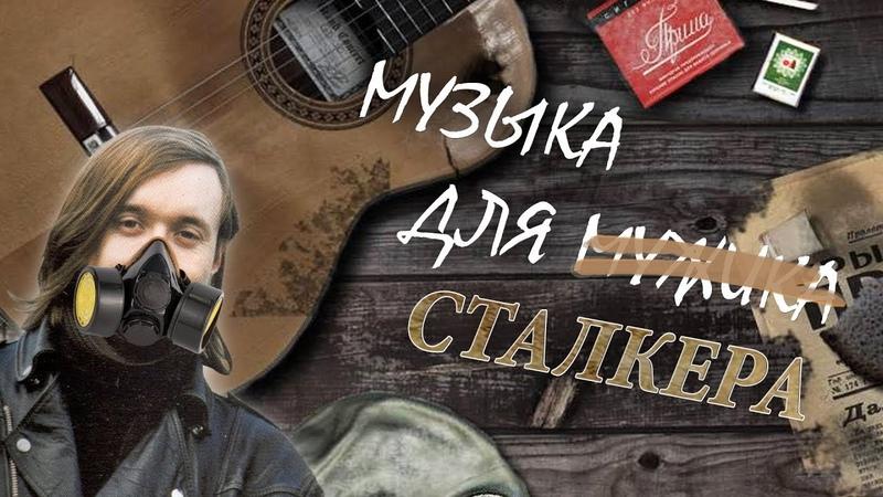 S.T.A.L.K.E.R. Русский рок в билдах и пр. вырезанная музыка