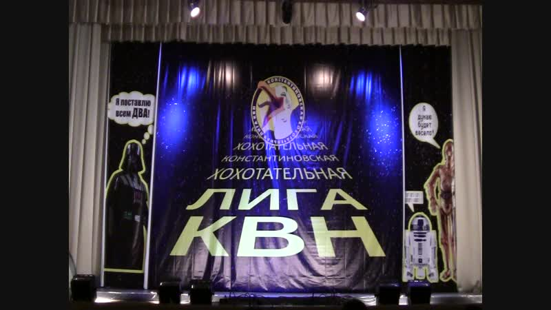 Трэш (Константиновск)