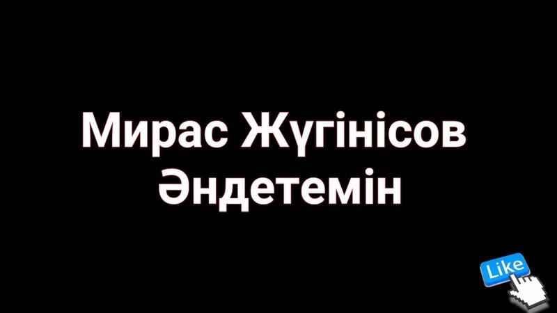 Мирас Жүгінісов - Әндетемін (текст)