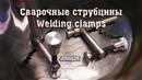 Сварочные струбцины Welding clamps