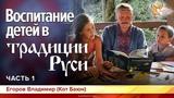Воспитание детей в традиции Руси. Егоров Владимир (Кот Баюн). Часть 1