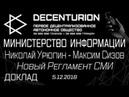 Decenturion Министерство Информации Доклад Н Урюпин, М Сизов Новый Регламент СМИ 5 12 18