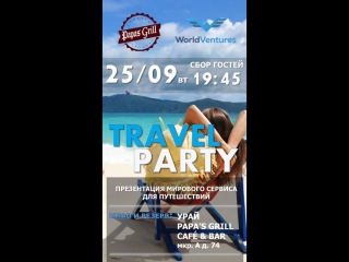 Travel party / запись в л/с