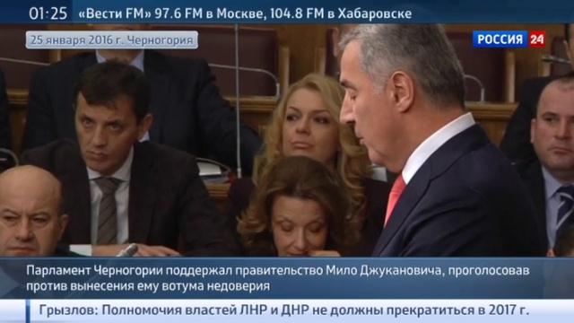 Новости на Россия 24 • Парламент Черногории поддержал правительство Джукановича