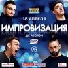 Шоу ИМПРОВИЗАЦИЯ 18 апреля в Ижевске