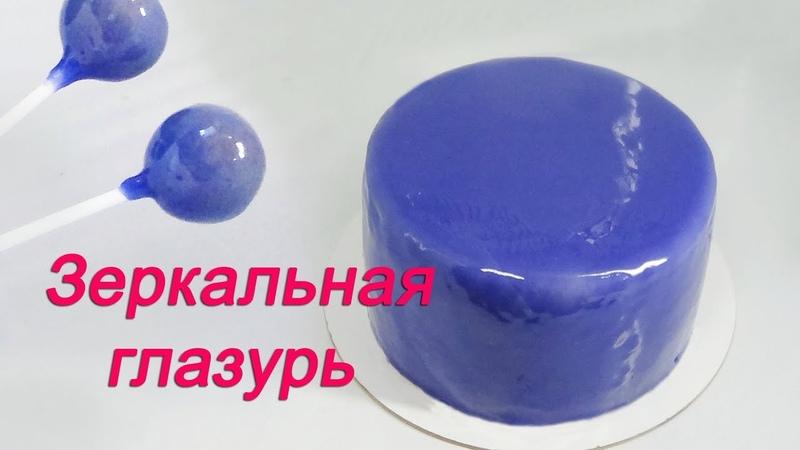 Зеркальная глазурь Чем покрыть торт десерт кейкпопсы Рецепт зеркальной глазури