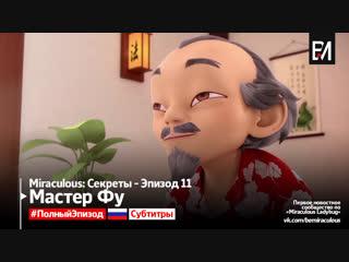 Miraculous: secrets – master fu (субтитры bm)
