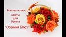Делаем розы из конфет своими руками. Мастер-класс Осенний блюз . Часть 1. Paper flower