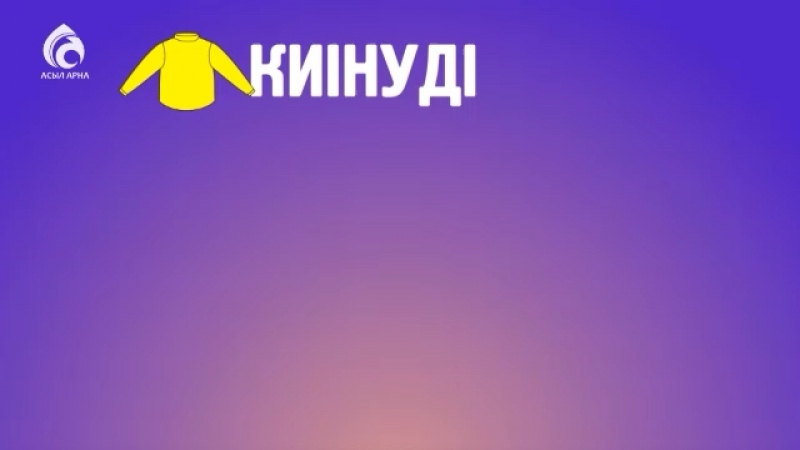 Ата-анаға қамқорлық / Ролик / Асыл арна