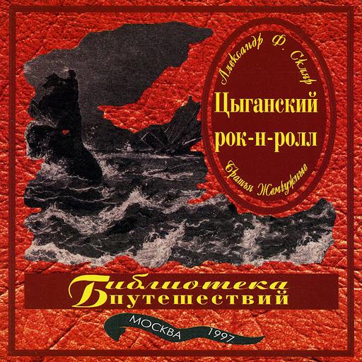 Александр Ф. Скляр альбом Цыганский Рок-Н-Ролл
