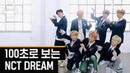 NCT DREAM 100SEC choreography [100초] 100초로 보는 엔시티 드림 (4K)