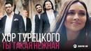 Хор Турецкого и Настасья Самбурская - Ты такая нежная Премьера клипа 2019